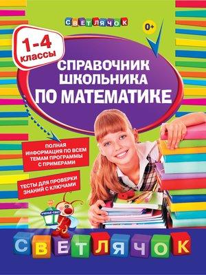 cover image of Справочник школьника по математике. 1-4 классы