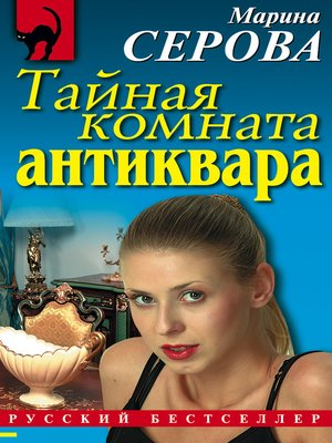 cover image of Тайная комната антиквара