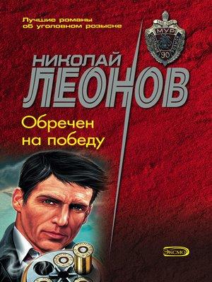 cover image of Обречен на победу