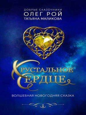 cover image of Хрустальное сердце