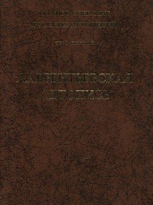 cover image of Полное собрание русских летописей. Том 1. Лаврентьевская летопись