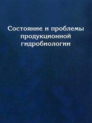 cover image of Состояние и проблемы продукционной гидробиологии