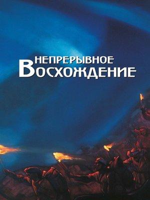cover image of Непрерывное восхождение. Том 2, часть 2. Сборник, посвященный 90-летию со дня рождения П. Ф. Беликова. Письма (1976-1981)
