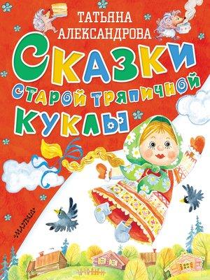 cover image of Сказки старой тряпичной куклы