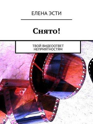 cover image of Снято! Твой видеоответ неприятностям