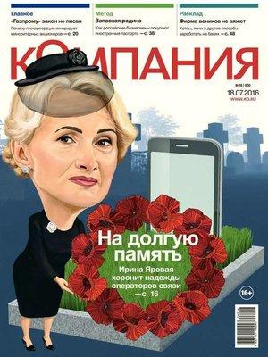 cover image of Компания 26-2016