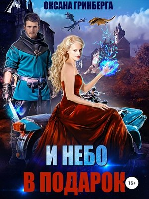 cover image of И небо в подарок