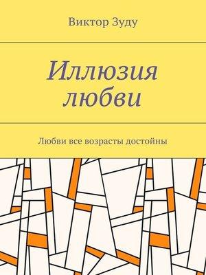 cover image of Иллюзия любви. Любви все возрасты достойны