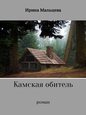 cover image of Камская обитель