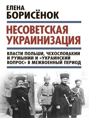 cover image of Несоветская украинизация
