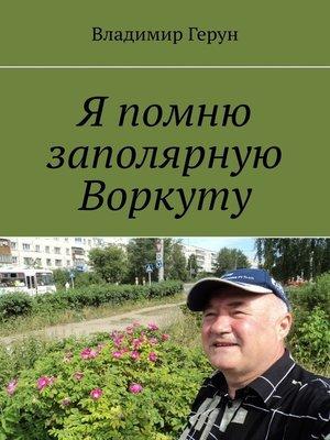 cover image of Я помню заполярную Воркуту