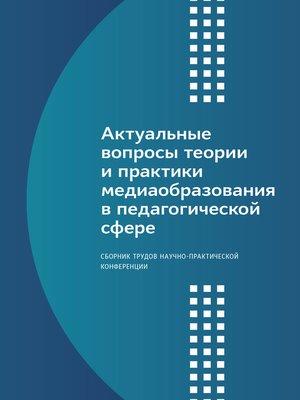 cover image of Актуальные вопросы теории и практики медиаобразования в педагогической сфере