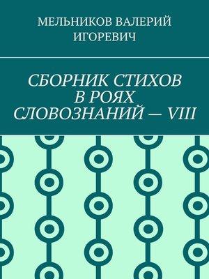 cover image of СБОРНИК СТИХОВ ВРОЯХ СЛОВОЗНАНИЙ–VIII