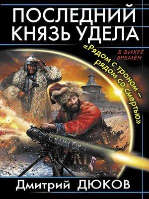 cover image of «Рядом с троном – рядом со смертью»