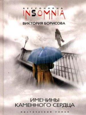 cover image of Именины каменного сердца