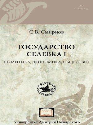 cover image of Государство Селевка I (политика, экономика, общество)