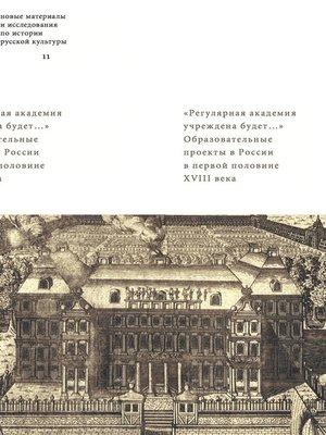 cover image of «Регулярная академия учреждена будет...». Образовательные проекты в России в первой половине XVIII века