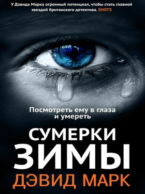 cover image of Сумерки зимы