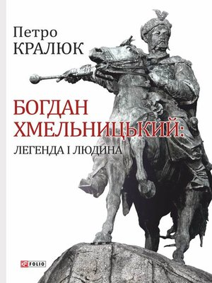 cover image of Богдан Хмельницький. Легенда і людина