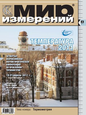 cover image of Мир измерений № 4 2011