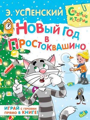 cover image of Новый год в Простоквашино