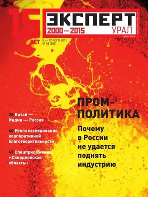 cover image of Эксперт Урал 28-2015