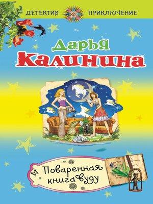 cover image of Поваренная книга вуду