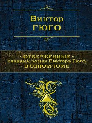 cover image of Отверженные