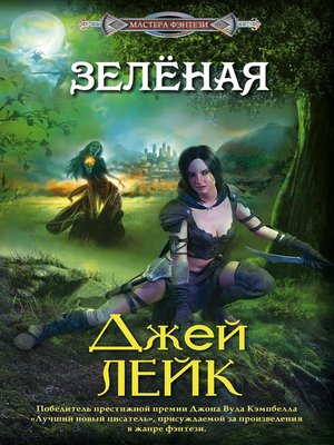cover image of Зеленая