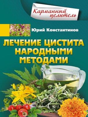 cover image of Лечение цистита народными методами