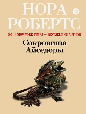 cover image of Сокровища Айседоры