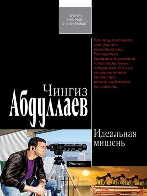 cover image of Идеальная мишень
