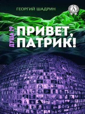 cover image of Душа 29. Привет, Патрик!