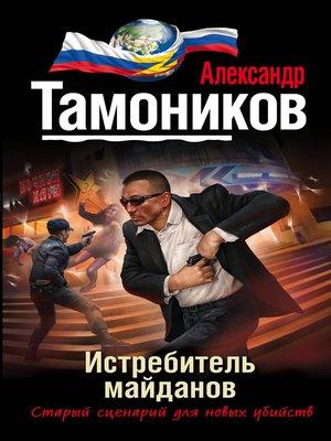 cover image of Истребитель майданов