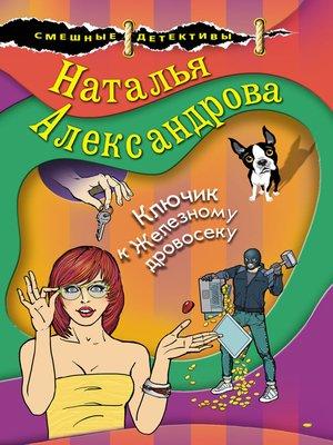 cover image of Ключик к Железному дровосеку