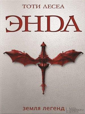 cover image of Энда. Земля легенд