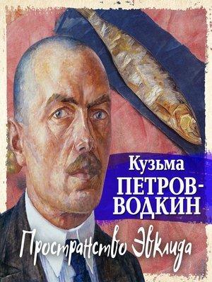 cover image of Пространство Эвклида