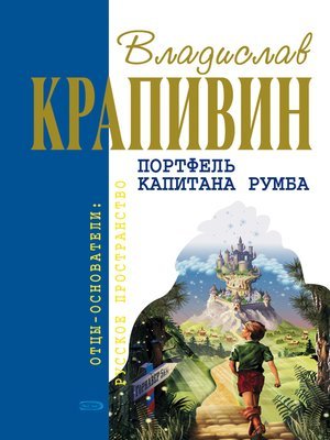cover image of «Я больше не буду» или Пистолет капитана Сундуккера