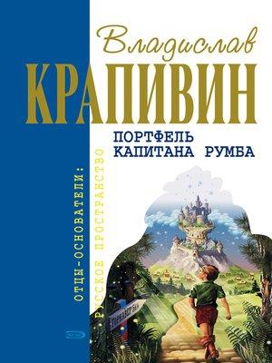 cover image of «Я больше не буду» или Пистолет капитана Сундуккера
