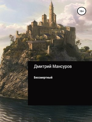 cover image of Бессмертный
