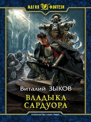 cover image of Владыка Сардуора