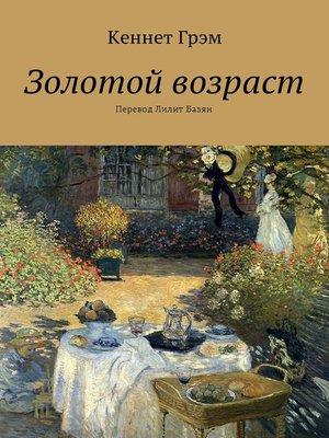 cover image of Золотой возраст