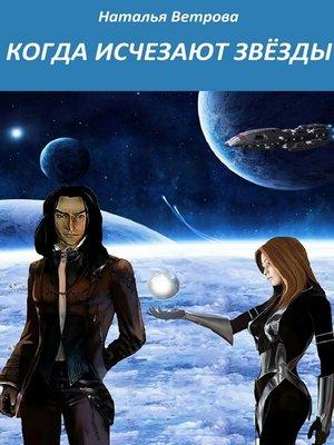 cover image of Когда исчезают звёзды