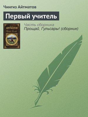 cover image of Первый учитель