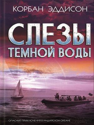 cover image of Слезы темной воды