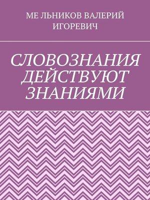 cover image of СЛОВОЗНАНИЯ ДЕЙСТВУЮТ ЗНАНИЯМИ
