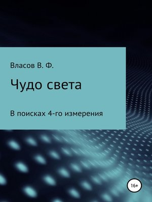 cover image of Чудо света