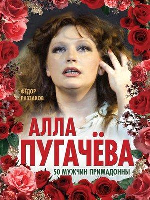 cover image of Алла Пугачёва. 50 мужчин Примадонны