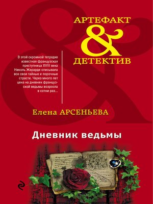 cover image of Дневник ведьмы