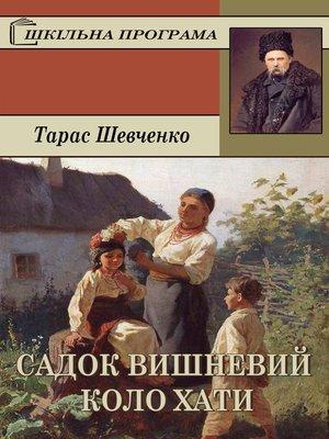 cover image of Садок вишневий коло хати